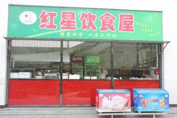 东苑餐厅北侧红星饮食屋