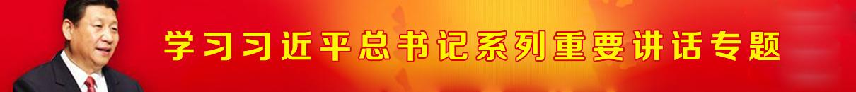 学习习近平总书记系列重要讲话专...