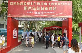 河南省高校毕业生就业市场师范类...