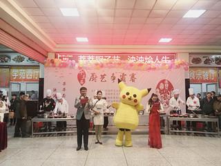 第十三届饮食文化节之厨艺争霸赛