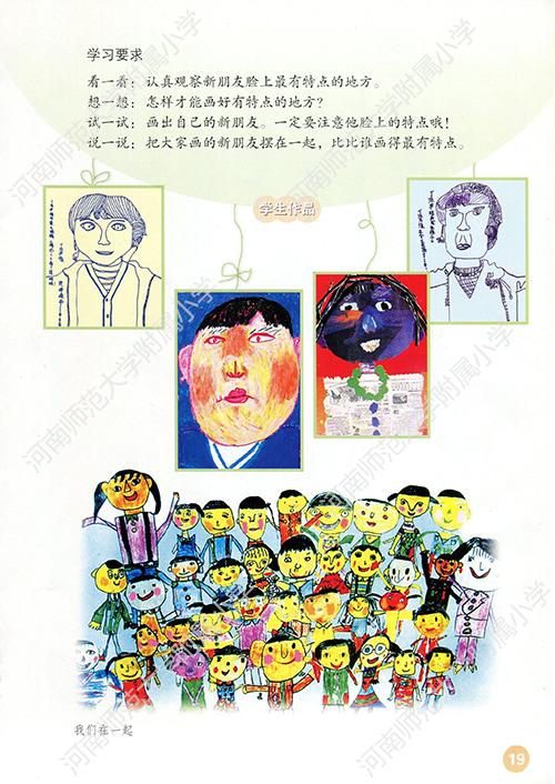 河南师范大学人教版美术一年级上册教材