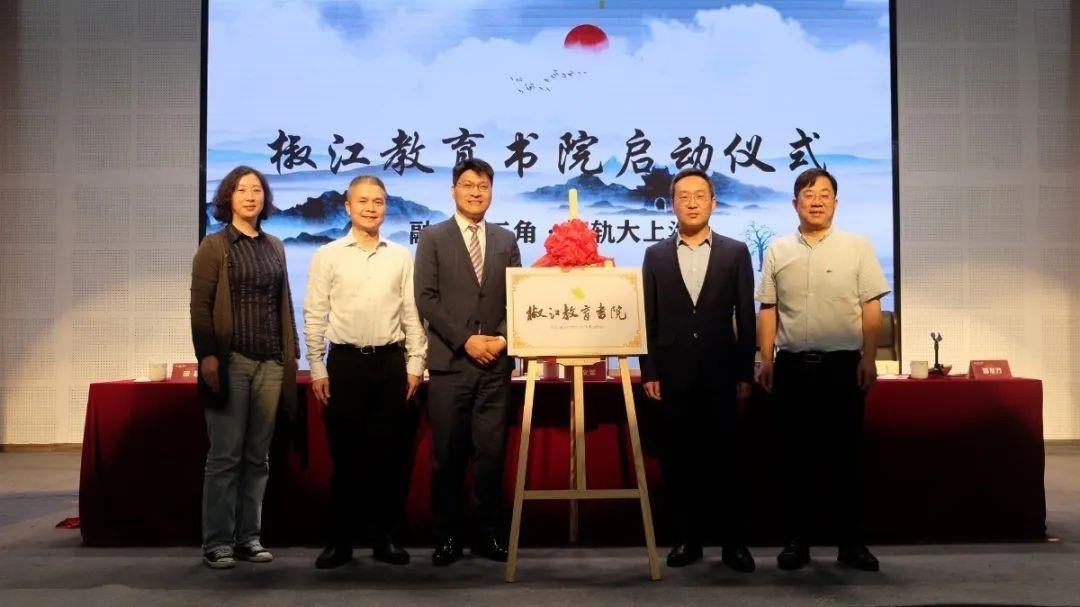 椒江区教育局_华东师大与椒江区携手共启教育书院项目